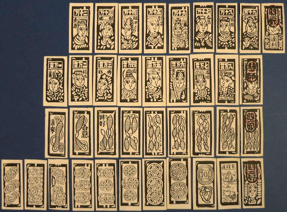 Chinese Playing Cards
