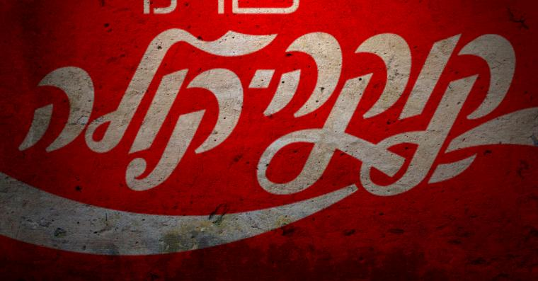 Coke Is Boycotted For Anti-Semitism
